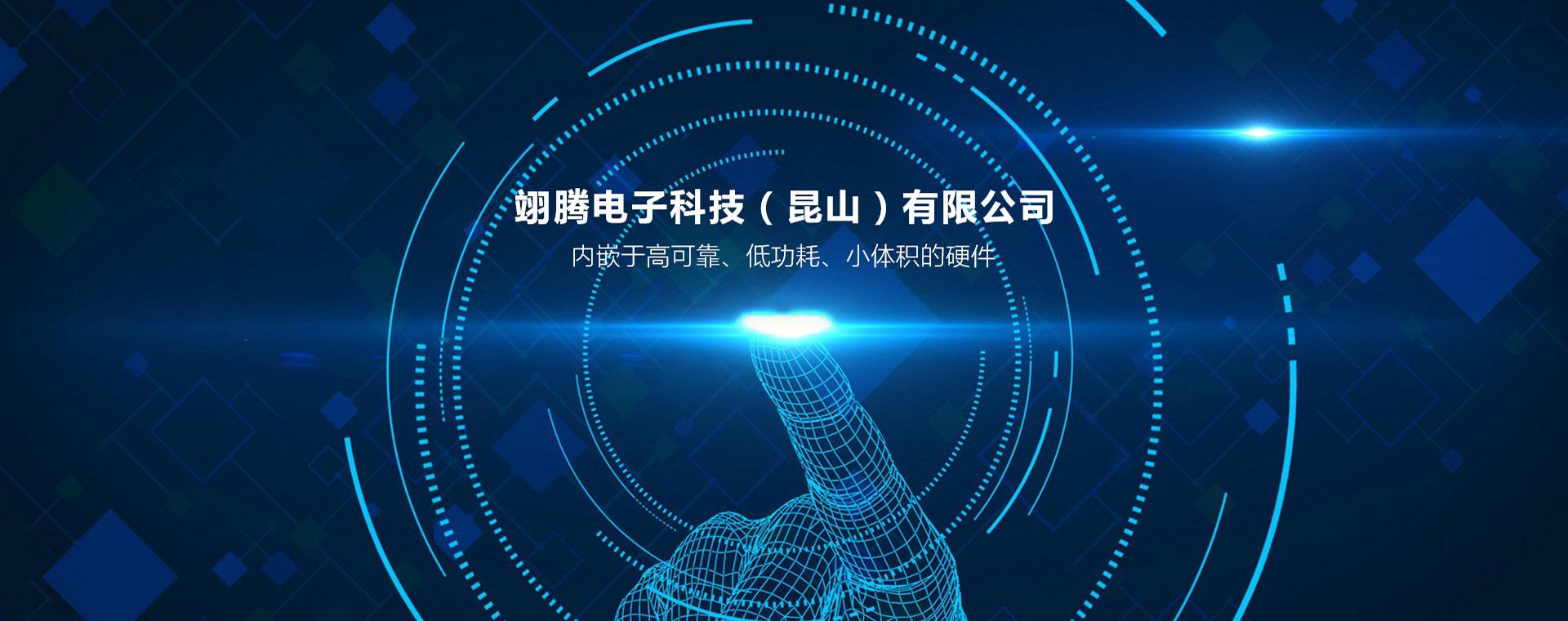 翊腾电子科技(昆山)有限公司